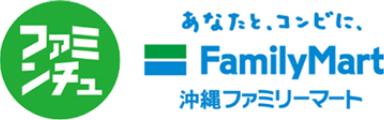 ファミンチュ あなたと、コンビに、FamilyMart 沖縄ファミリーマート